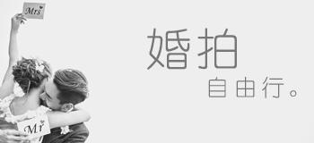 深圳皇室米兰婚纱摄影,婚纱照自由拍