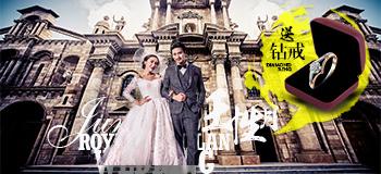 皇室米兰婚纱摄影任性6月/拍婚纱照送钻戒/网络专属活动