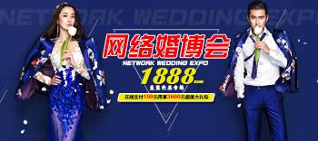 皇室米兰《8.18网络婚博会》
