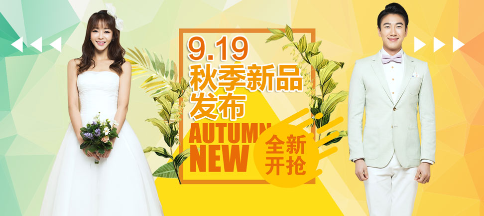 皇室米兰《秋季新品发布》
