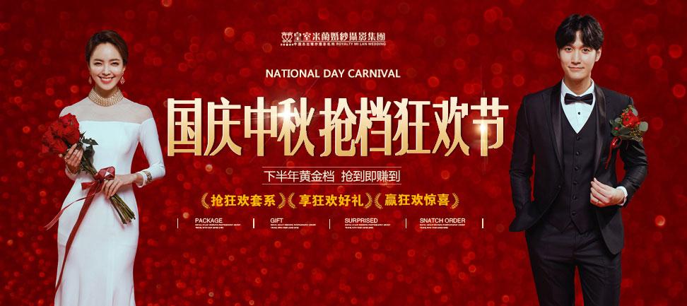 皇室米兰《国庆中秋抢档狂欢节》