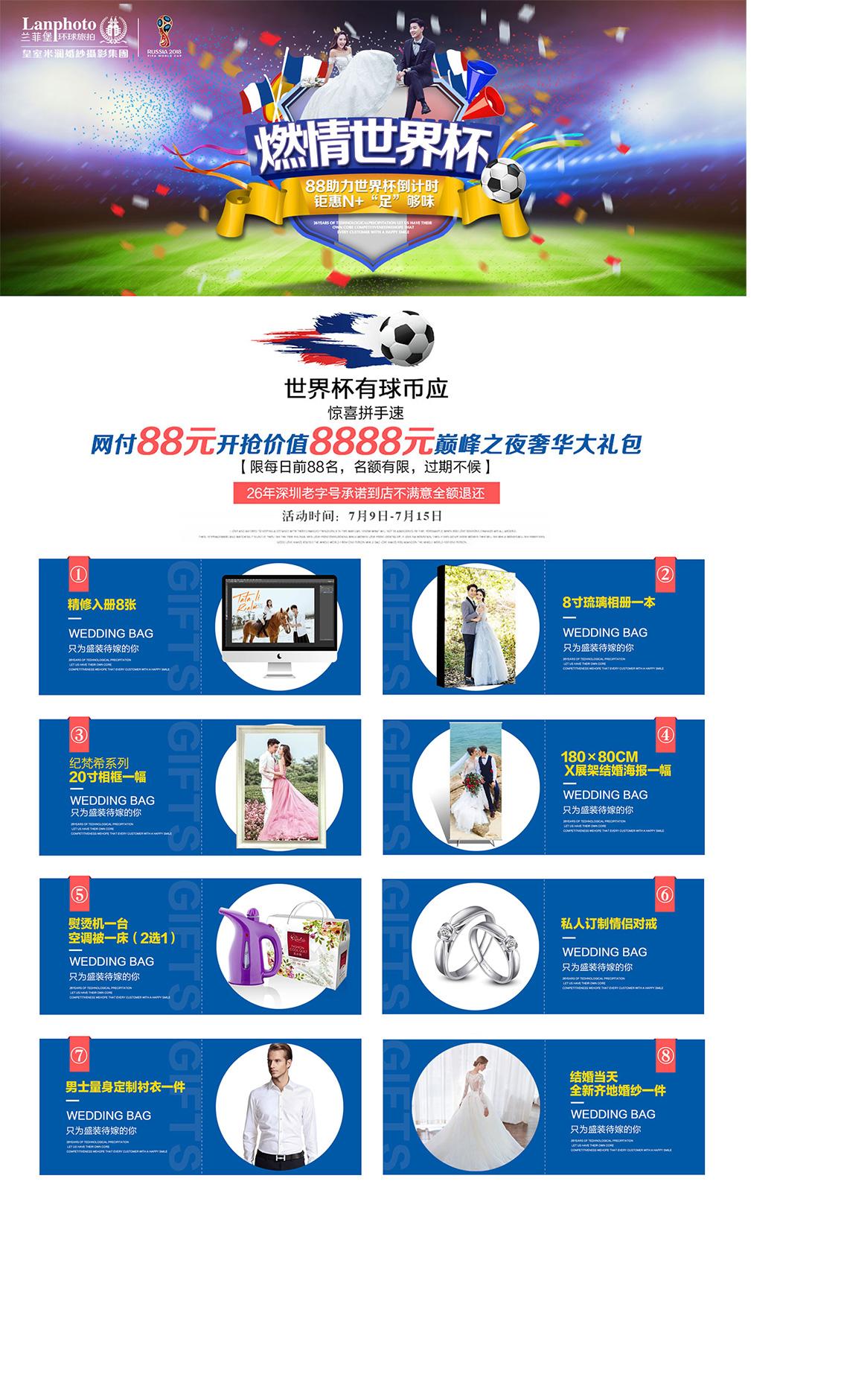 深圳皇室米兰婚纱摄影-优惠申请